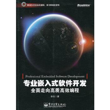 专业嵌入式软件开发——全面走向高质高效编程(含DVD光盘1张)