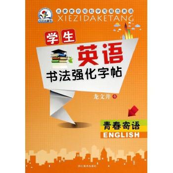 学生英语书法强化字帖(青春寄语)