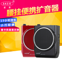 AKER/爱课MR200扩音器 教师教学专用导游幼师广场舞小蜜蜂扩音机喇叭话筒喊话器支持U盘和TF卡MP3音箱