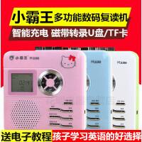 小霸王 M338复读机正品磁带英语学习机U盘插卡mp3录音播放