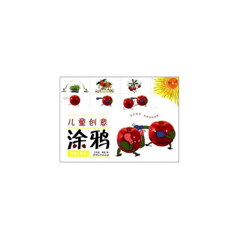 儿童创意涂鸦(实物水果篇) 王孝益//樊雅 正版少儿书籍 江西美术