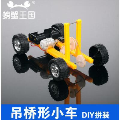 bx 拼装diy 科技手工制作 吊桥形小车 diy小车