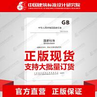 GB/T 32938-2016 防雷装置检测服务规范