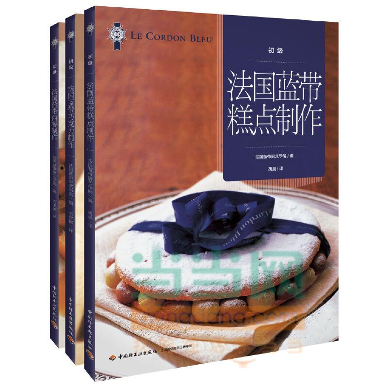 《法国蓝带凉面初级教程(全三册)(汇聚法式视频家常做法糕点经典教程图片