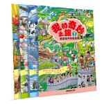 我的奇妙之旅(套装共4册)畅游世界益智游戏