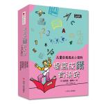 儿童自我成长小百科系列:提高成绩有诀窍(全五册)