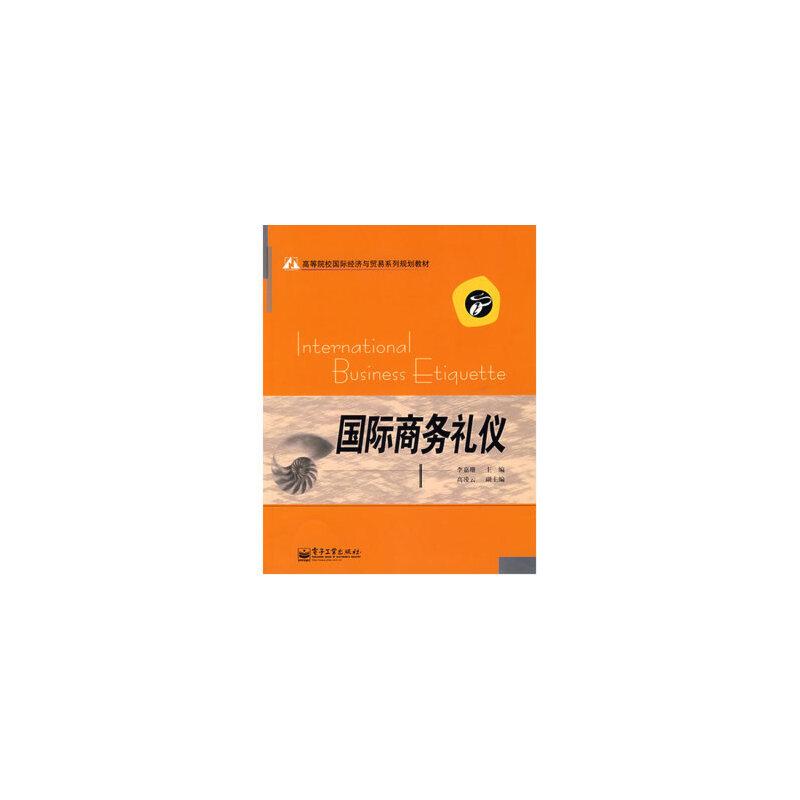 国际商务礼仪 李嘉珊 9787121034688 电子工业出版社