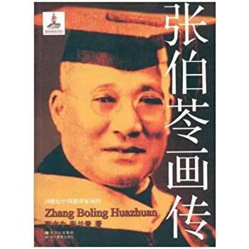 张伯苓画传/20世纪中国教育家画传