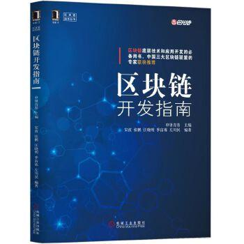 框架架构设计算法数据分析程序设计书籍本书首先介绍基础密码学,算法