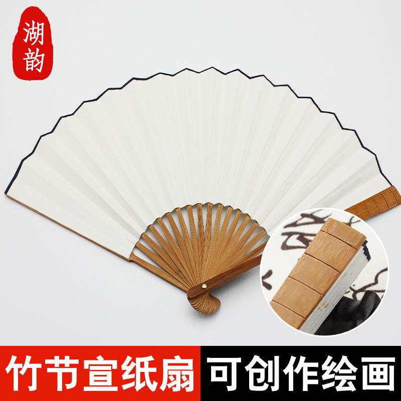 宣纸扇子空白中国风折扇 复古绘画题字古风书法创作男女式洒金手工扇