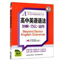 全新正版薛金星高中英语语法妙解巧记运用 高中英语语法辅导书 高中生必备英语资料书