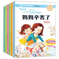 6册 发现完美的自己妈妈辛苦了 方素珍作序英汉双语幼儿绘本 儿童 3-6周岁图画书幼儿书籍故事书英文绘本6-7岁提高孩子优秀品质