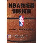 NBA教练员训练指南