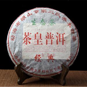 2003年 茶皇普洱(茶皇普洱生态茶)熟茶 357克/饼 7饼