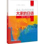 大家的日语(第二版)(初级)(写作)