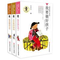 我要做好孩子/黄蓓佳倾情小说系列全3册亲亲我的妈妈 你是我的宝贝青少年小学生课外读物 小学生四五六年级课外书8-9-12岁儿童文学