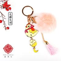 唐马仕鸡年纪念品汽车钥匙扣包挂小鸡钥匙链毛绒毛球饰品生肖定制情人节礼物
