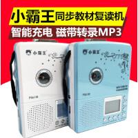 Subor/小霸王 M618磁带U盘插卡复读机学习机Mp3播放机全国同步教材下载 送8GTF卡和四节大容量充电电池