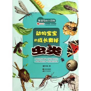 虫类(动物宝宝的成长奥秘)/有温度的小百科 稚子文化|绘画:稚子文化