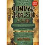 超值金版-中国历史未解之谜大全集