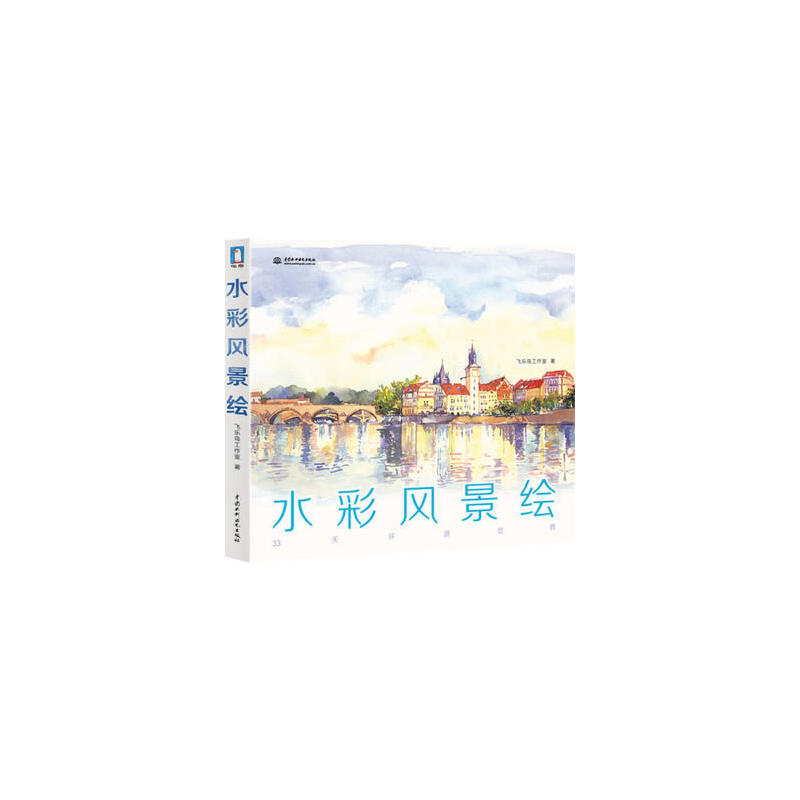 正版促销中hg~水彩风景绘 9787517017950 飞乐鸟工作室 水利水电出版