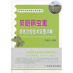 茶树病虫害绿色防控技术彩图详解