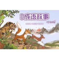 《中华成语故事(低幼版)》