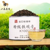 八马茶叶 浓香型铁观音 特级安溪原产高山圆罐自饮装铁观音100克