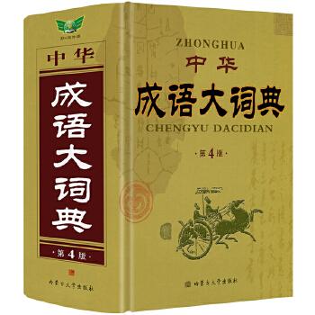 中华成语大词典-第4版( 货号:781115570003)
