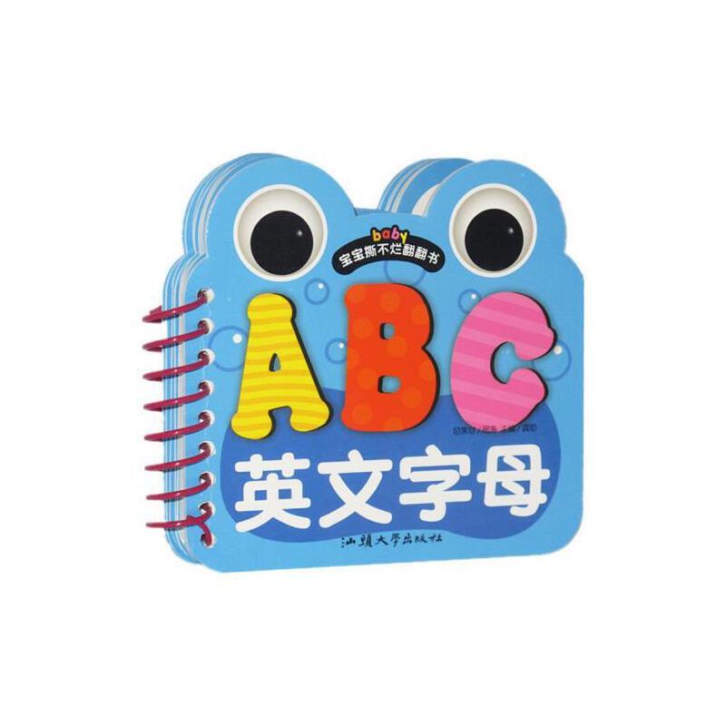 宝宝撕不烂翻翻书英文字母0-1-2-3岁幼儿童26个英文字母英语学习卡片