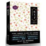 小王子(中英对照,图文并茂,全球发行语言超过100种,总销量超500,000,000册,精装双语典藏,强势回归!)