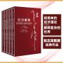 经济解释 五卷本 二〇一九增订版
