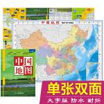 中国地图(大字版)(书房专用地图,超大幅面(1120mm*760mm)撕不烂。既便于书架陈列,也可作为书房挂图使用,专业地图,书房必备)