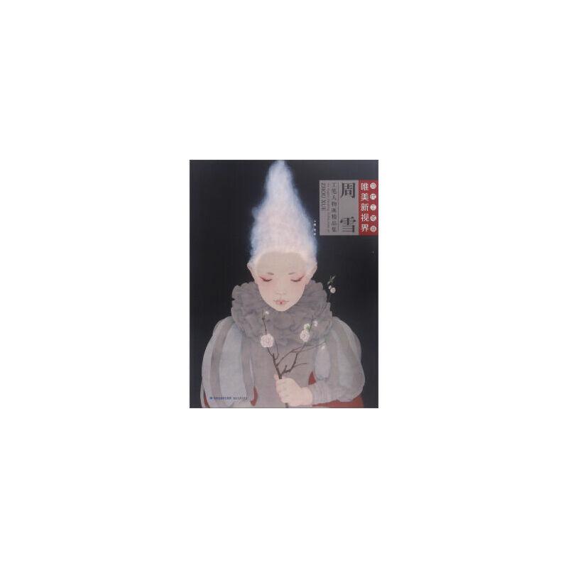 【xsm】周雪工笔人物画精品集/当代工笔画唯美新视界 周雪 绘 福建
