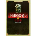 中国风俗通史--元代卷