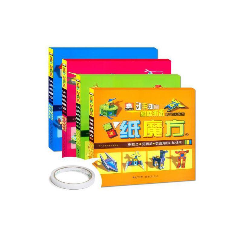 赠双面胶儿童折纸玩美纸魔方(1动物大世界)4册幼儿diy趣味小手工动手