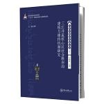 三江并流核心区社会秩序的建构与维持机制研究
