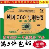 2017版 黄冈360定制密卷 一年级下册数学 1年级下 人教版 配套RJ版
