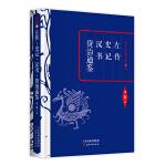 李敖精编:左传·史记·汉书·资治通鉴