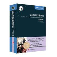 英语大书虫世界文学名著文库 福尔摩斯探案全集 英汉双语 中英文双语对照图书 中学生课外读物