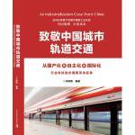 致敬中国城市轨道交通