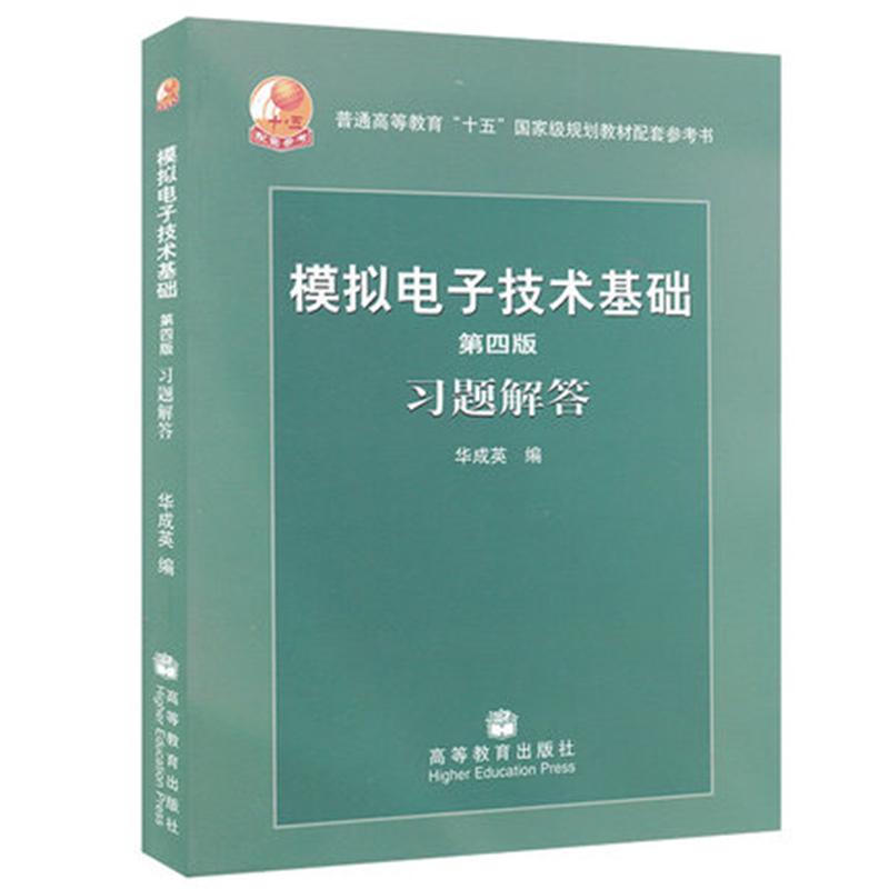《模拟电子技术基础(第四版)习题解答》华成英