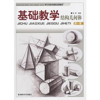基础教学(第1册结构几何体青少年美术辅导正规教材)