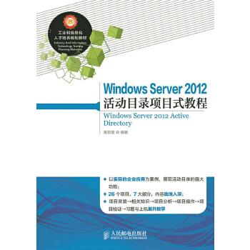 Windows Server 2012 活动目录项目式教程