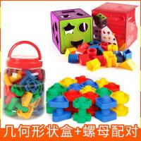 儿童玩具几何形状认知盒 塑料配对积木2个月-2岁宝宝