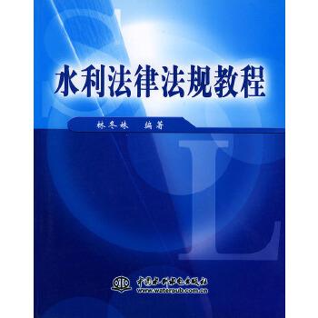 水利法律法规教程