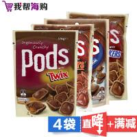 巧克力夹心饼干【4袋×176克】PODS MARS *发放 进口食品 儿童成人休闲食品 营养补充 进口特价【海外购 澳洲直邮】