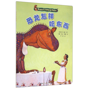 恐龙怎样吃东西-家有恐龙习惯养成图画书