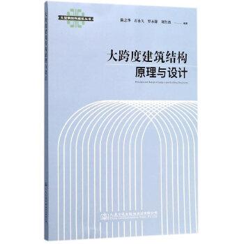 大跨度建筑结构原理与设计