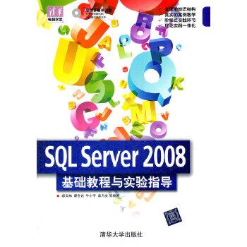 SQL Server 2008  基础教程与实验指导